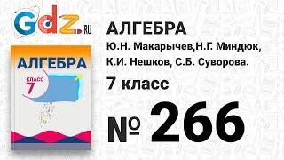 № 266- Алгебра 7 класс Макарычев