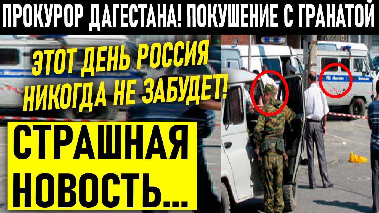 ПРОКУРОР ДАГЕ-СТАНА ПОКУШЕНИЕ С ГРА-НАТОЙ!