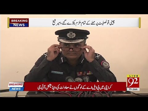 Karachi Police Chief Ameer Sheikh Addresses News Conference | 11 Jan 2019 | 92NewsHD