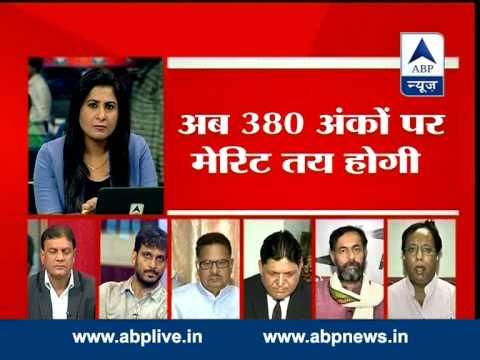 ABP News debate: Why UPSC aspirants still against govt decision?