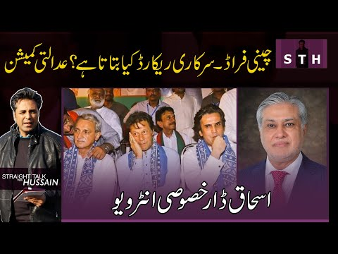 Talat Hussain    Cheeni Fraud And The Official Records   Judicial Commission   Ishaq Dar Interview