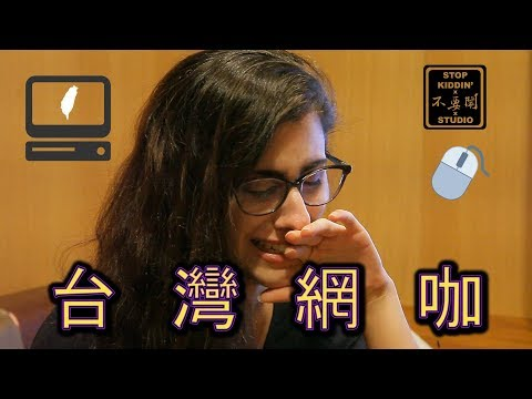 震驚老外的台灣網咖(為什麼哭?): Internet Cafes In Taiwan Are Better Than Hostels?