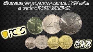#15 Монеты Регулярного Чекана 1997 года в слабах PCGS MS67-69 (Нумизматическая Коллекция)(, 2017-06-23T09:15:32.000Z)