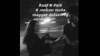 Download Rauf & Faik - я люблю тебя (Szeretlek) magyar dalszöveg Mp3 and Videos
