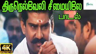 Thirunvelli Seemayile ||திருநெல்வேலி சீமையிலேயே ||  S P B || H D Song