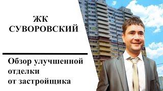 Новая отделка Квартир на ЖК Суворовский