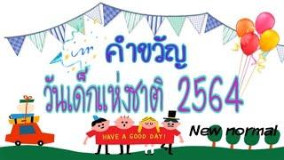 คำขวัญวันเด็ก ปี 2564 เที่ยววันเด็กวิถี New Normal