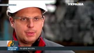 В Украине целые заводы режут на металлолом(Ведь продают металлическую