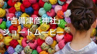 岡山観光「吉備津彦神社」詳しい記事は とっきー「旅の思い出日誌」 htt...