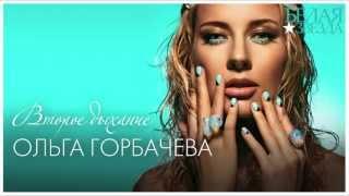 Ольга Горбачева - Второе дыхание