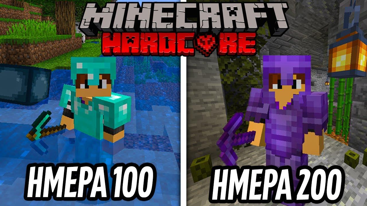 Download Πέρασα 200 Μέρες στο Minecraft Hardcore!