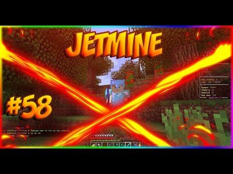 JETMINE - 58 - ПАЦАН СО СКОЛЬЗКОЙ Ж###Й!