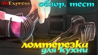 Ломтерезка для кухни - обзор, тест