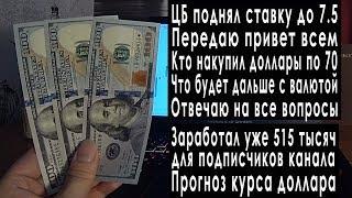 Смотреть видео Прогноз курса доллара евро и рубля: ЦБ России поднял ключевую ставку курс валюты в октябре 2018 онлайн