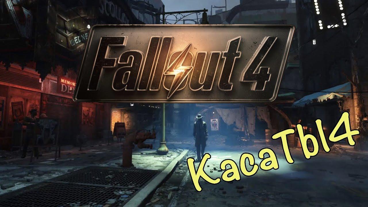 Fallout 4 юниверсити