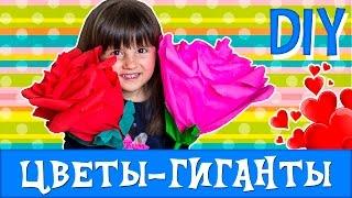 DIY: Гигантские цветы. Большие цветы. Как сделать цветы из бумаги.