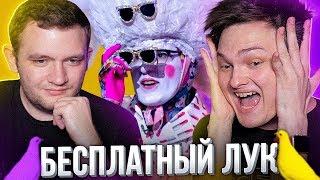 ГОЛУБЬ-ФРИК на шоу «БЕСПЛАТНЫЙ ЛУК»