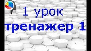 Тренажер №1 по ментальной арифметике (1 урок)