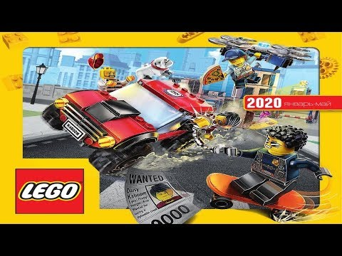 LEGO Instructions - Catalogs - 2020 - LEGO - Catalog (1-2) (RUS)