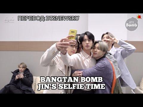 [Rus Sub] [Рус Суб] [BANGTAN BOMB] Jin's selfie time BTS (방탄소년단)