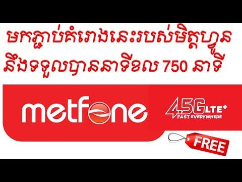 មកភ្ជាប់គំរោងនេះរបស់មិត្តហ្វូននឹងទទួលបាននាទីការខល ដល់ទៅ750នាទី ជារៀងរាល់ថ្ងៃ Free Free | Metfone