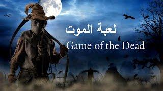 فيلم ماين كرافت هوليود - لعبة الموت