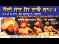 Soyi sant je bhave ram by bhai gurcharan singh ji rasia