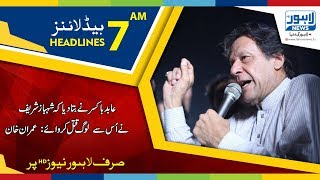 07 AM Headlines Lahore News HD - 20 July 2018