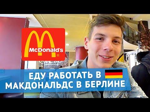 Еду работать в McDonalds в Берлине | Работа WORK AND TRAVEL для студентов в Германии