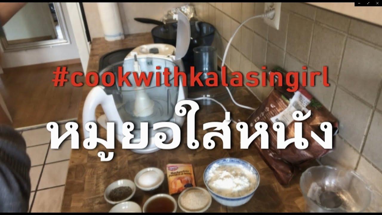 วิธีทําหมูยอใส่หนังคะ - Thai Sausage Recipe \u0026 Tutorial