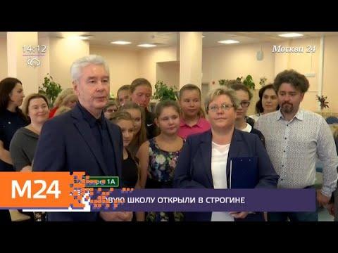 Собянин открыл новый учебный корпус школы № 1302 в Строгино - Москва 24