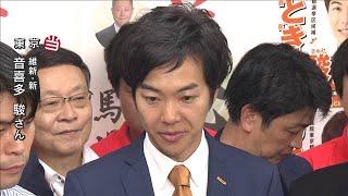 【参院選】音喜多駿氏(維新:新)が東京で当選(19/07/22)