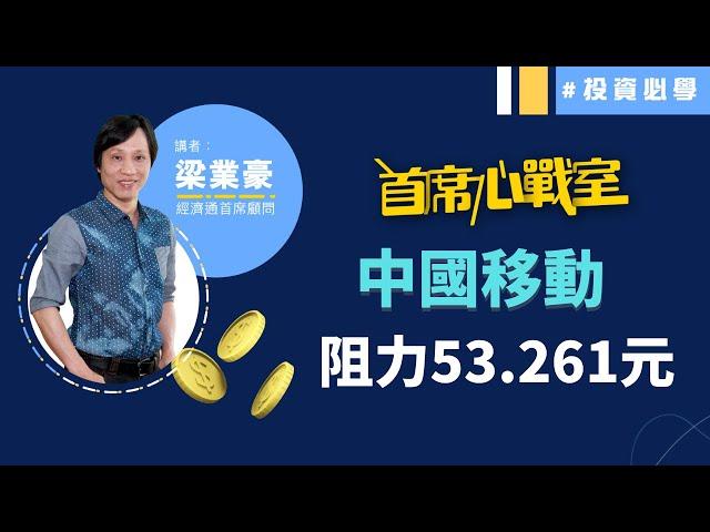 中國移動(941)重要支持44.956元