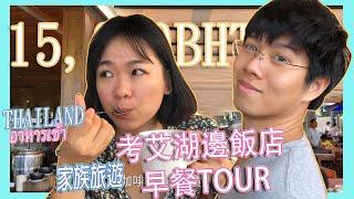 家族旅遊到考艾l 入住房價ㄧ晚15000泰銖的飯店l早餐tour【台灣 ...