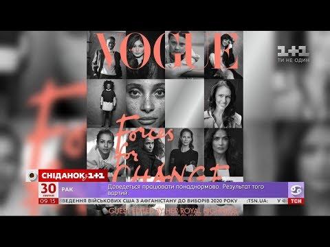 Герцогиня очолила випуск журналу VOGUE