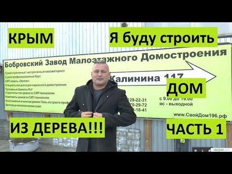 Дом из дерева в Крыму? Да не вопрос! Я определился! Часть 1 thumbnail