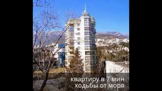 Купить квартиру в Ялте, Крыму в 7 мин. от моря  по ул. Красноармейской(, 2015-04-10T19:50:16.000Z)