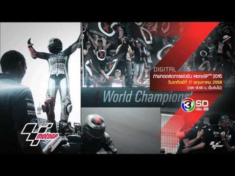 ชมการถ่ายทอดสด MotoGP™ 2015 ทางช่อง 3SD   17 พ.ค. เวลา 18.50 น.