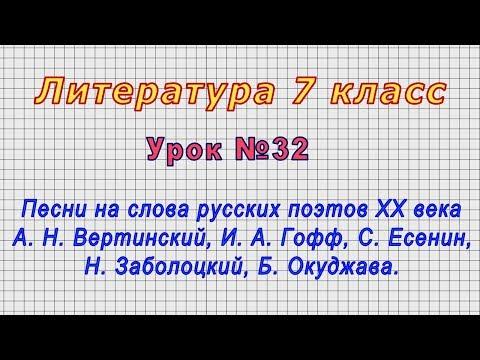 Литература 7 класс (Урок№32 - Песни на слова русских поэтов XX века.)