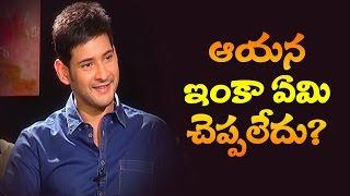 Mahesh Babu About Movie With Rajamouli | Brahmotsavam Special Interview | NTV