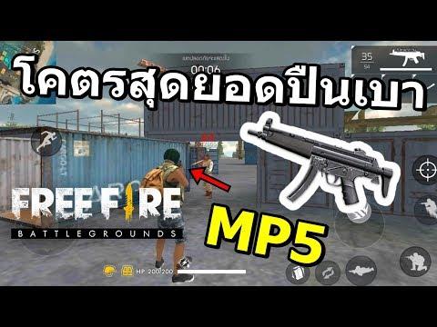 Free Fire ปืน MP5 ปืนดีที่ไม่ค่อยมีใครใช้