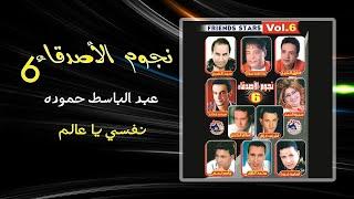 عبد الباسط حمودة - نفسى يا عالم   Abdel Basset Hamouda