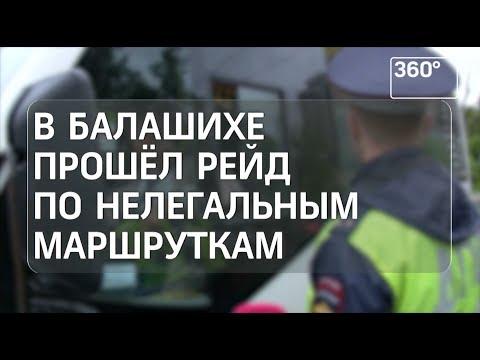 В Балашихе прошел рейд по выявлению нелегальных маршруток