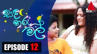සඳ තරු මල් | Sanda Tharu Mal | Episode 12 | Sirasa TV Thumbnail