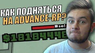 Rp] advance rp v1. 0 (копия в разработке) для sa-mp.
