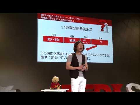 時間���財産: Hidetaka Nagaoka at TEDxSaku