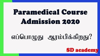 Paramedical course admission 2020 When/Why not announced now/ SD academy