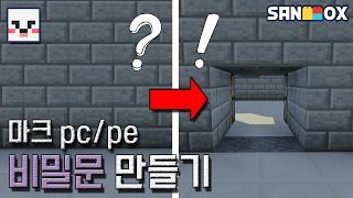 모드없이 비밀문(숨겨진문)만들기! 나만의비밀공간! [PC/PE 모드없이만들기:천재소년 램램] 마인크래프트 포켓에디션 Minecraft MCPE - [램램]