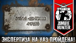 Прохождение экспертизы на УАЗ 469 - успешно завершено!(UAZ Zombie Hunter: Друзья! Наконец то я прошел все круги ада, под названием экспертиза! Все тянулось, как вы сами..., 2014-08-09T07:27:52.000Z)