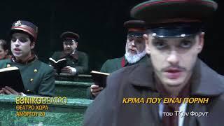 krima pou einai pornh tv spot1 ok